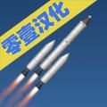 航天模拟器最新无限燃油修改版 v1.5
