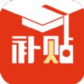 补贴同学app下载手机版 v1.1.1