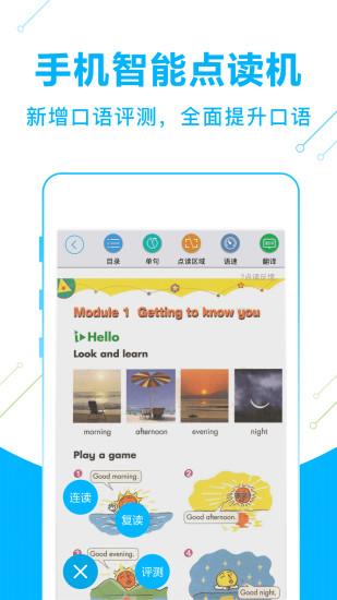 纳米盒小学教育下载三年级上册图片5_嗨客手机站