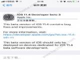 苹果iOS11.4 beta3固件下载地址 iOS11.4 beta3描述文件下载[多图]