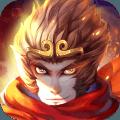 王者西游官网正版游戏 v1.0