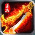屠龙之城手游下载官方变态版 v1.7.2