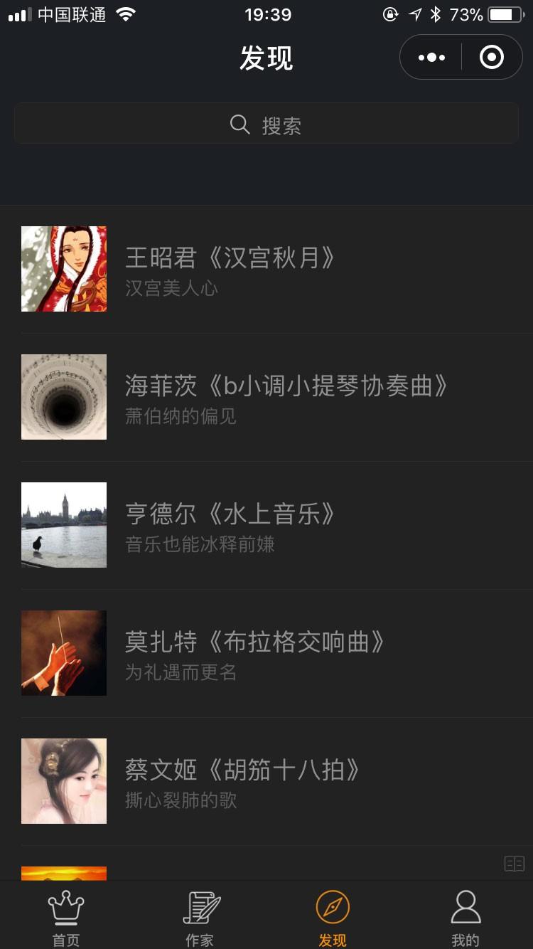 古典音乐品鉴小程序截图