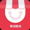 青创联合app官方版下载安装 v1.0