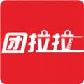 团拉拉app官方版下载 v1.5.8