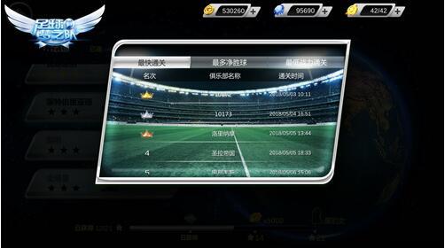 足球梦之队官网安卓版图1:
