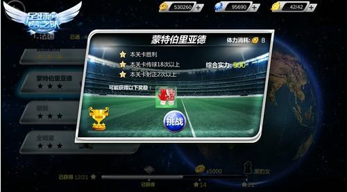 足球梦之队安卓版图2