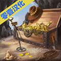 地球秘密游戏中文汉化版 v1.2.8