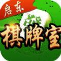 启东棋牌室游戏官网最新版下载 v1.0