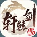 轩辕剑龙舞云山网易游戏官方网站下载 v1.0.0