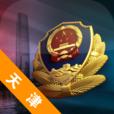 天津公安官方app手机版下载 v01.03.1143