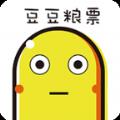 豆豆粮票邀请码app下载 v1.3.32