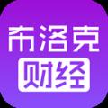 布洛克财经app官方版下载 v1.1.8