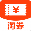 淘券达人官方版app下载 v1.6.0