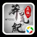 莽荒纪之兽乱手游官方网站下载 v1.0.7