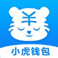 小虎钱包app官方版 v1.0