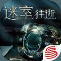 迷室往逝官网国际版 v1.0.0