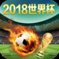 2018世界杯助手app比分预测直播下载 v1.0.6