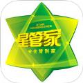 伟星星管家2018安卓版软件app v1.0