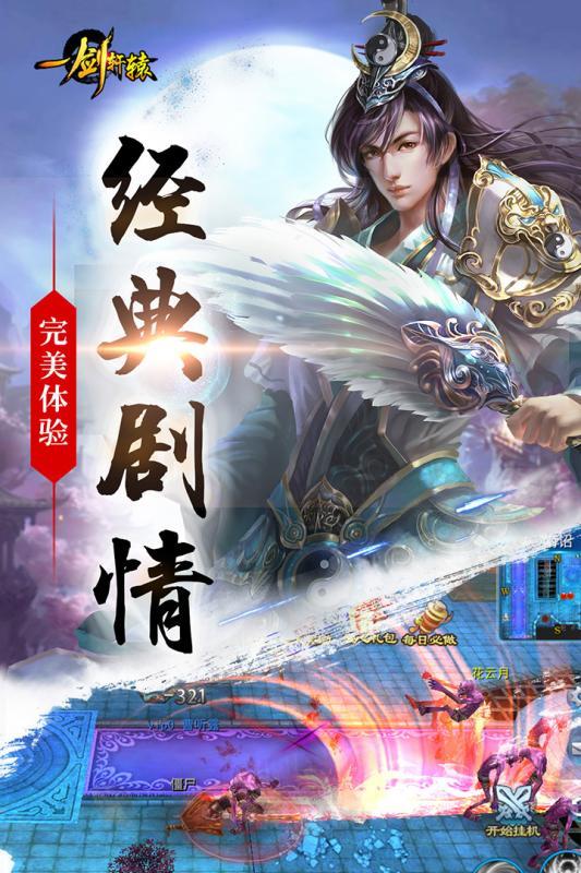 一剑轩辕手机游戏官方网站图3: