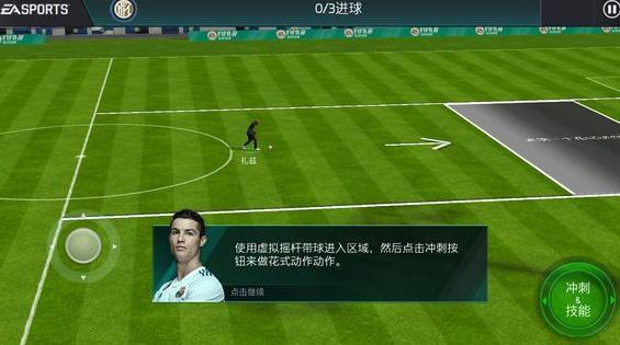 FIFA足球世界花式动作按键技巧 花式动作虚拟摇杆怎么玩[多图]