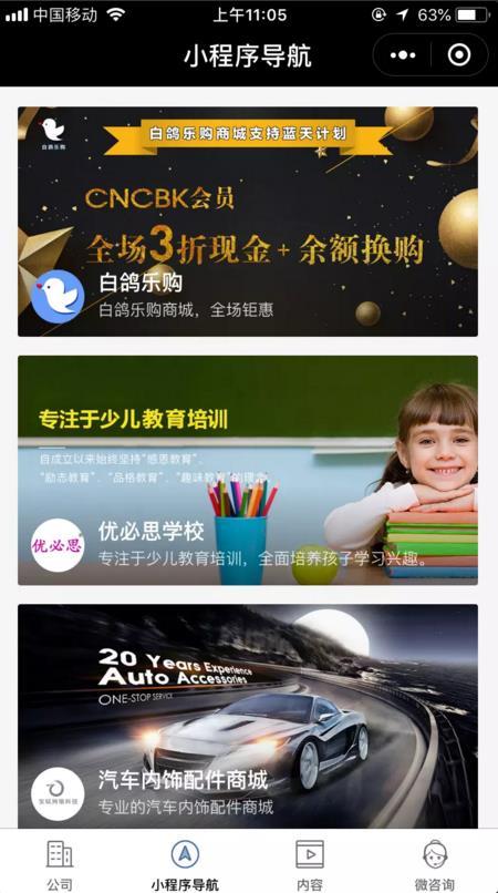 重庆微小信程序截图