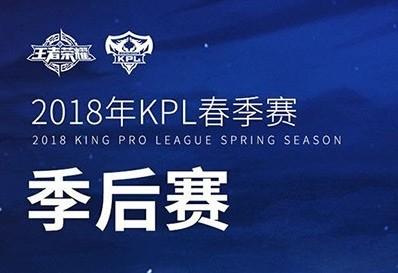 王者荣耀2018KPL季后赛什么时候开始 KPL季后赛比赛时间介绍[多图]