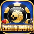 金狮娱乐棋牌下载手机版 v1.0.55