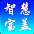 智慧宝盖官方版app下载 v1.5.8