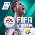 FIFA足球世界手游官方内测版(FIFA Mobile) v2.0.0.01