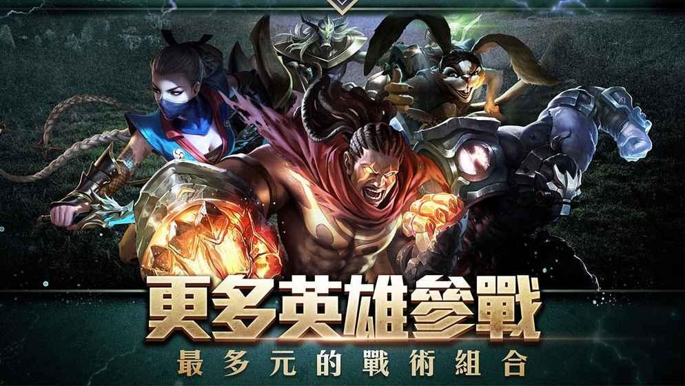 Strike of Kings中文图1