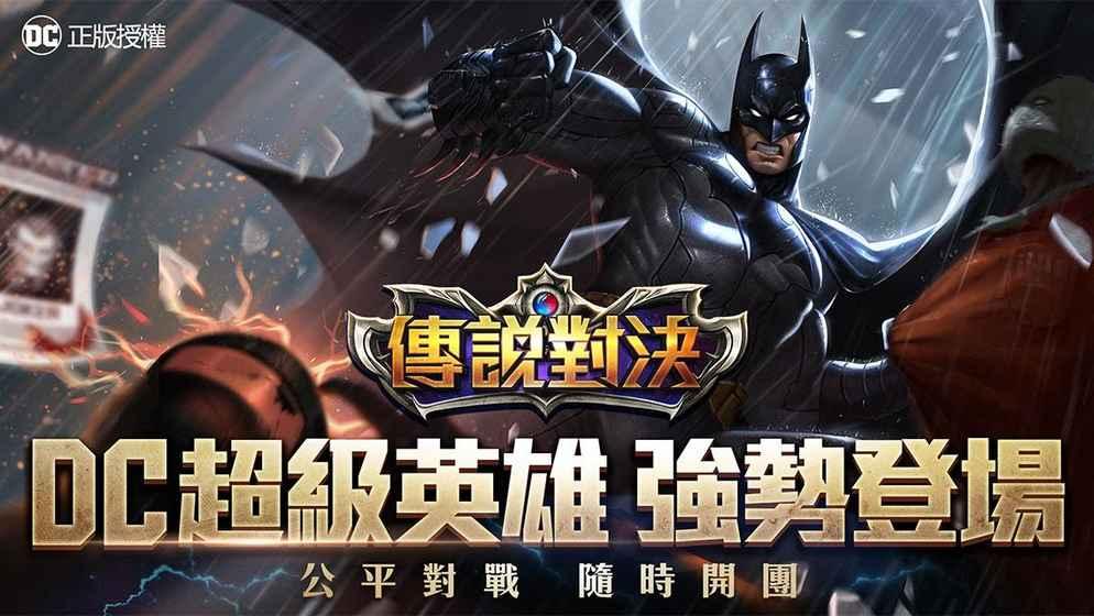 Strike of Kings中文图3