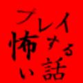 玩了就会很恐怖的故事合集剧情解锁中文破解版 v5.1