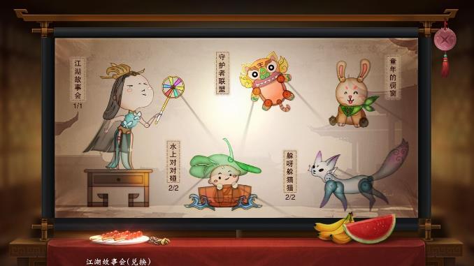 楚留香手游儿童节活动大全 六一活动内容奖励一览[多图]