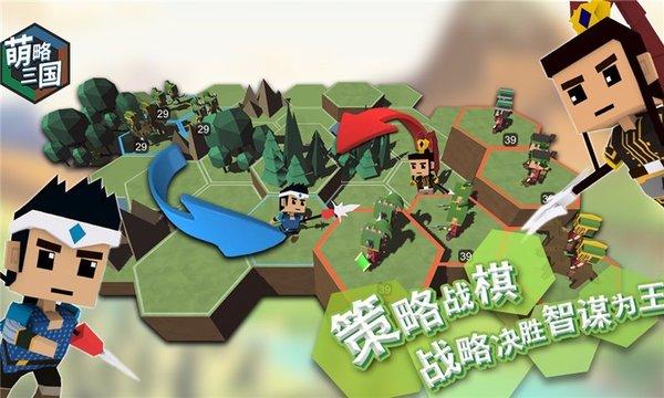 萌略三国官网正版手机游戏免费下载图4: