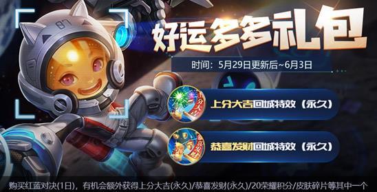 王者荣耀5月29日更新公告 5月29日更新内容一览[多图]