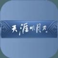 腾讯天涯明月刀ol手游官网安卓版 v1.0