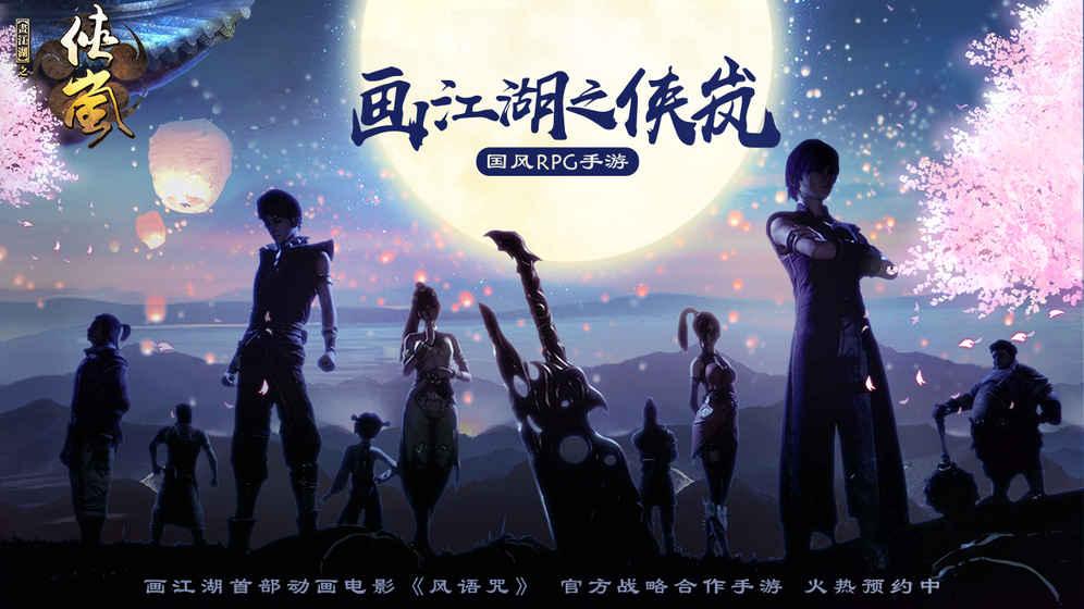 画江湖之侠岚手机游戏正式版图2: