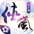 画江湖之侠岚手机游戏正式版 v1.2.174909