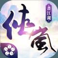 画江湖之侠岚ios苹果版 v1.2.174909