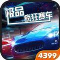 极品疯狂赛车游戏官网正式版 v1.0