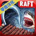 木筏海上生存Raft安卓汉化中文版 v1.49