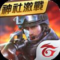 Garena武�b菁英官方网站正版游戏下载 v1.2.4