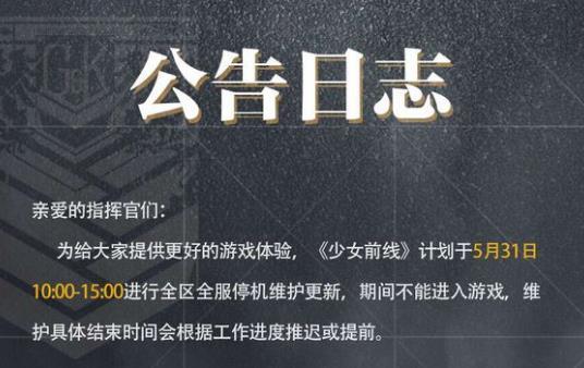 少女前线5月31日更新公告 后勤大成功UP活动开启[多图]