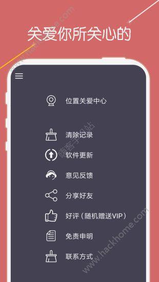 输入手机号定位找人免费软件app下载图片2