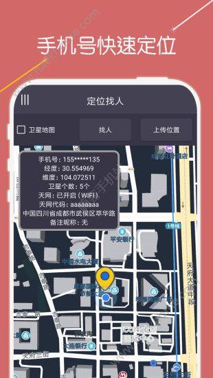 输入手机号定位找人app手机版下载图片4