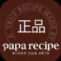 paparecipe正品软件防伪app下载 v01.01.03