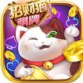 招财猫棋牌app下载苹果最新版 v1.0
