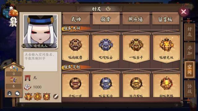 阴阳师5月8日更新公告 全新徽章墙加入战场[多图]