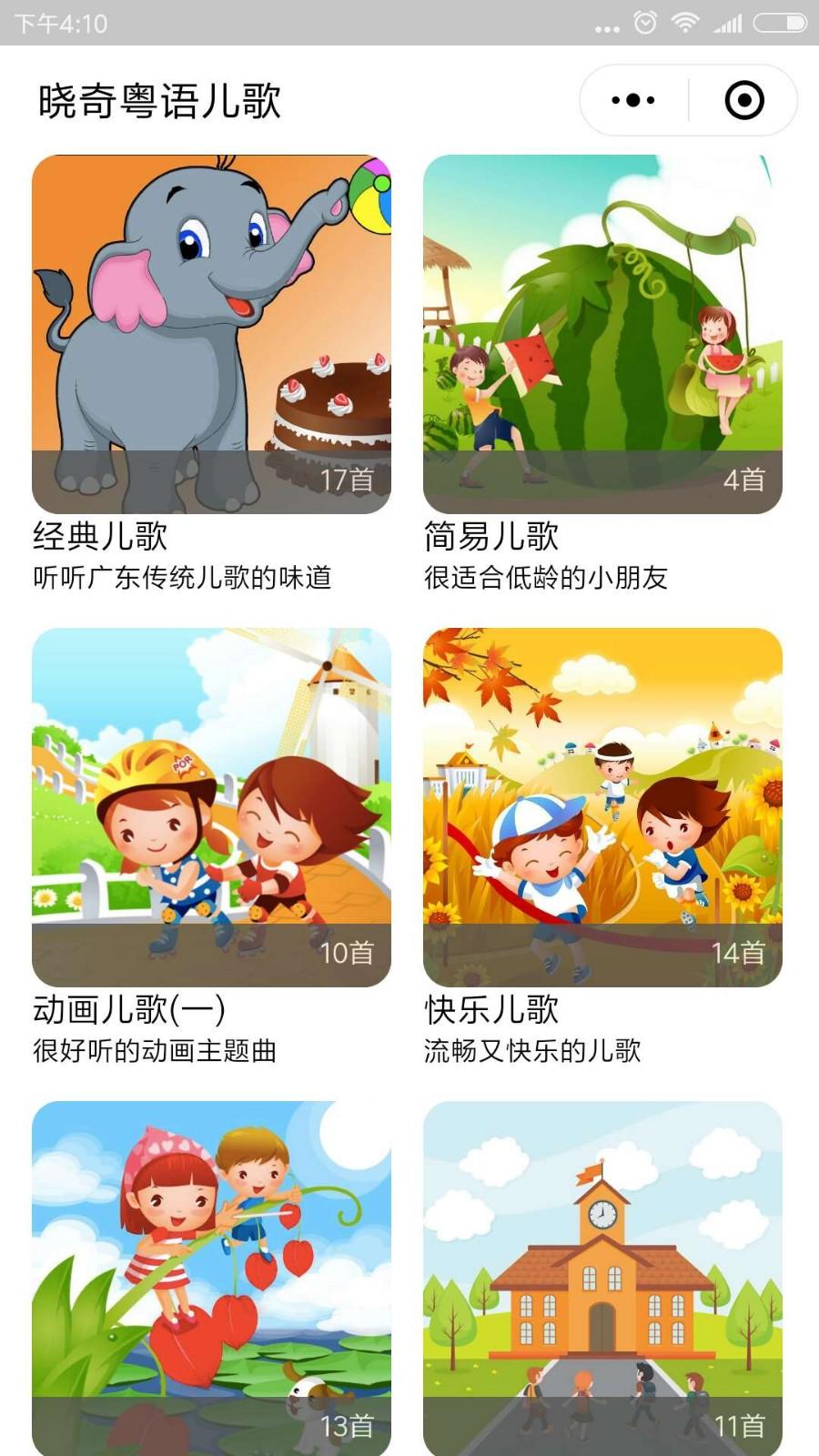 晓奇粤语儿歌小程序截图